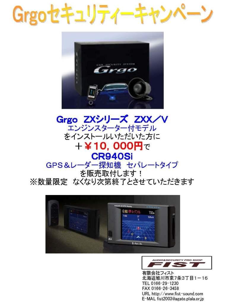 Grgoセキュリティーキャンペーン実施中_a0055981_18454924.jpg