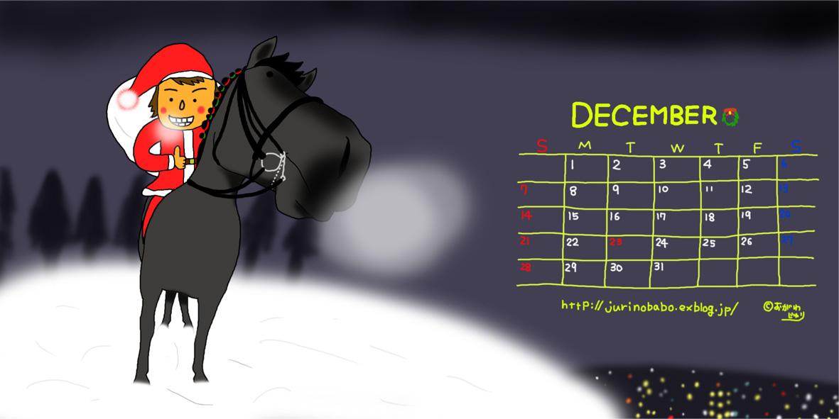 12月のカレンダー_a0093189_162435.jpg