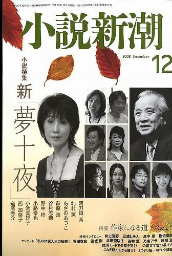 作家 畠中恵さんのスタイリングをしました。_e0115399_12305553.jpg