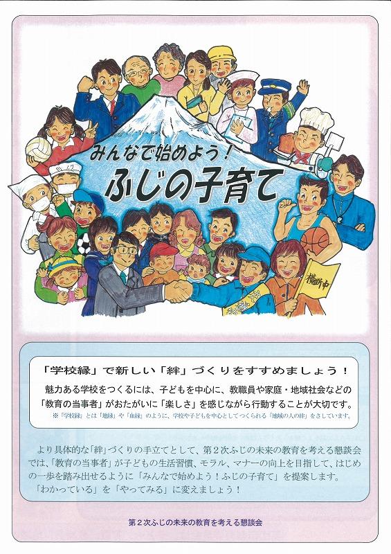 「今日行く、興育、共育」 平成20年度教育シンポジウム_f0141310_2149483.jpg