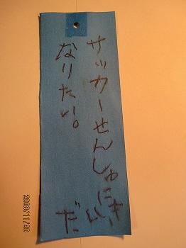 2008.七夕_c0038619_15503599.jpg