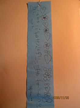 2008.七夕_c0038619_15505510.jpg