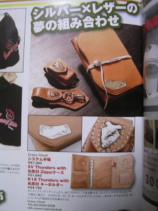 Harley Magazine VOL.5_a0098324_18383534.jpg