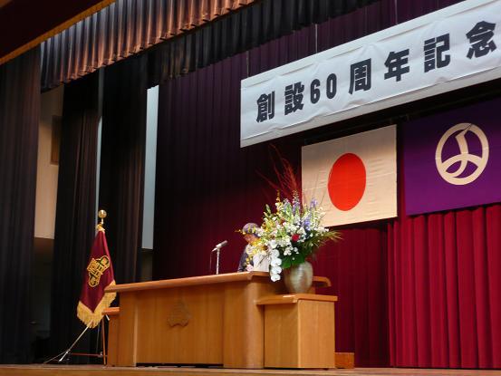 神田一橋中学通信教育課程 創設60周年記念式典_a0050728_22181049.jpg