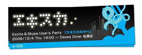 skype  つどいの会「エキスかの夕べ」行われます!_c0151965_20255026.jpg