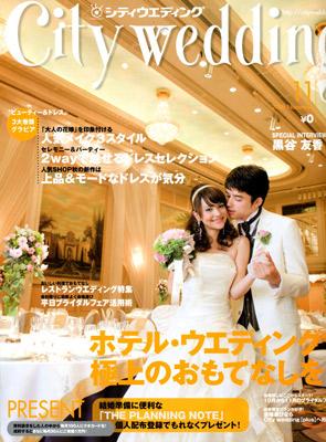 City wedding 11月号_c0072971_0312761.jpg