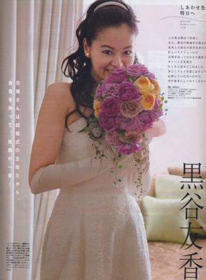 City wedding 11月号_c0072971_0315651.jpg
