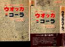 インサイダー 2 訳者はしがき  by 湯浅慎一_c0139575_548082.jpg