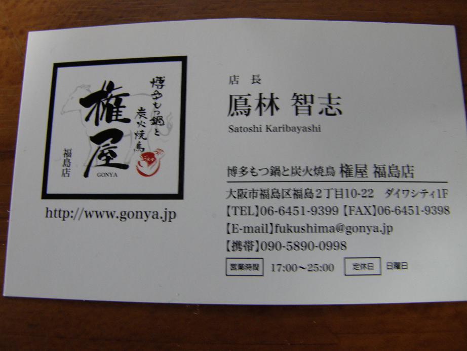 博多もつ鍋と炭火焼き鳥 権屋 福島店_c0118393_18415028.jpg
