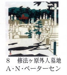 神戸百景の随想 NO.8  修法ケ原外人墓地_b0051598_11192737.jpg