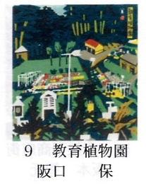 神戸百景の随想 NO.9  教育植物園_b0051598_11271353.jpg