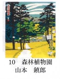 神戸百景の随想 NO.10  森林植物園_b0051598_22213434.jpg