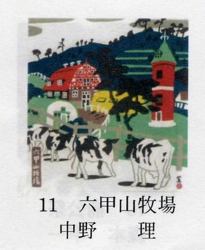 神戸百景の随想 NO.11  六甲山牧場_b0051598_22404263.jpg