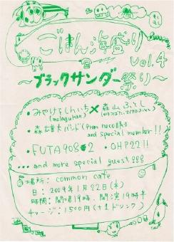 ごはん海盛り Vol.4のフライヤー