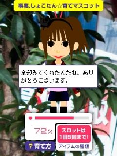 事実. しょこたん☆育てマスコット