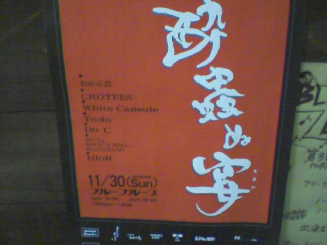 かりゆし十周年記念ライブ_f0197703_11221539.jpg