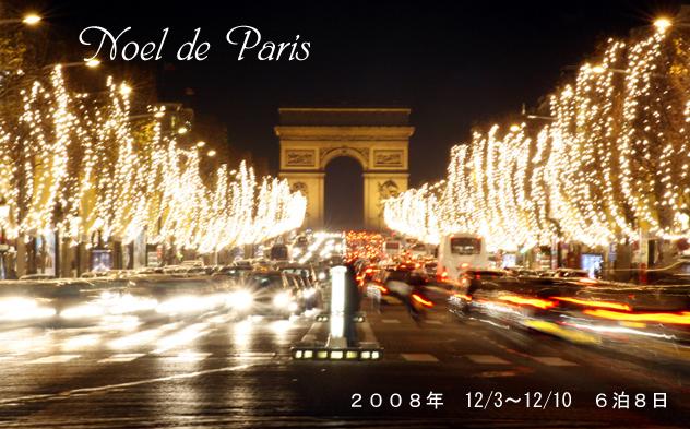 12月☆パリへ。_b0111306_21443587.jpg