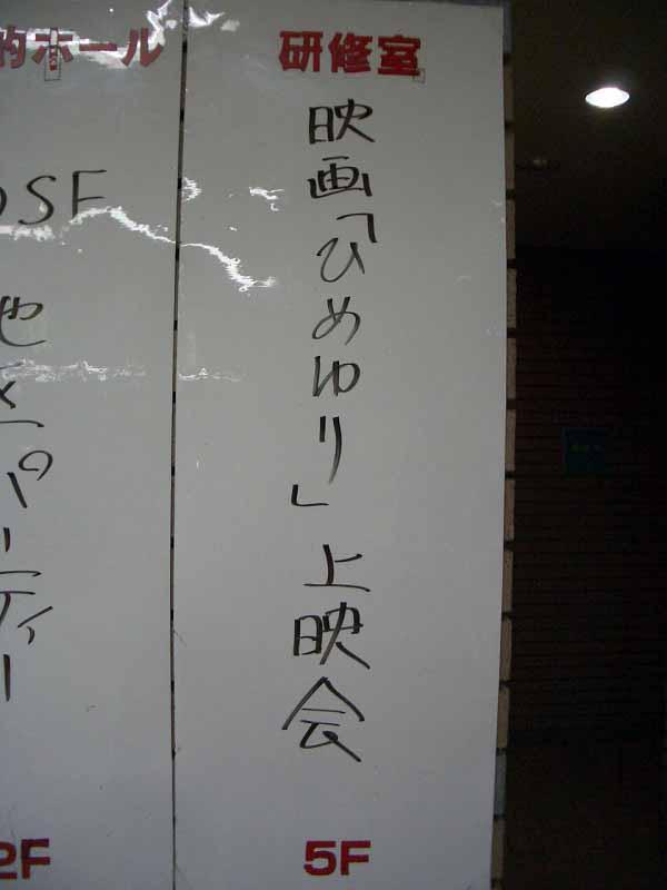 映画「ひめゆり」_f0141310_23384857.jpg