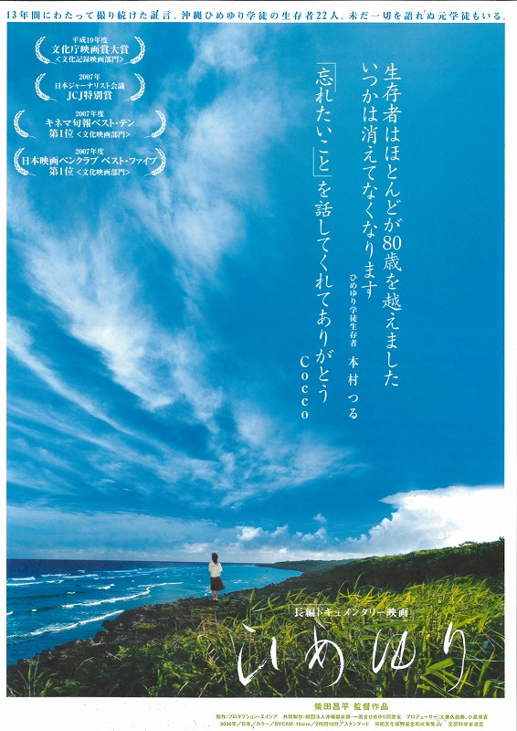 映画「ひめゆり」_f0141310_23395046.jpg