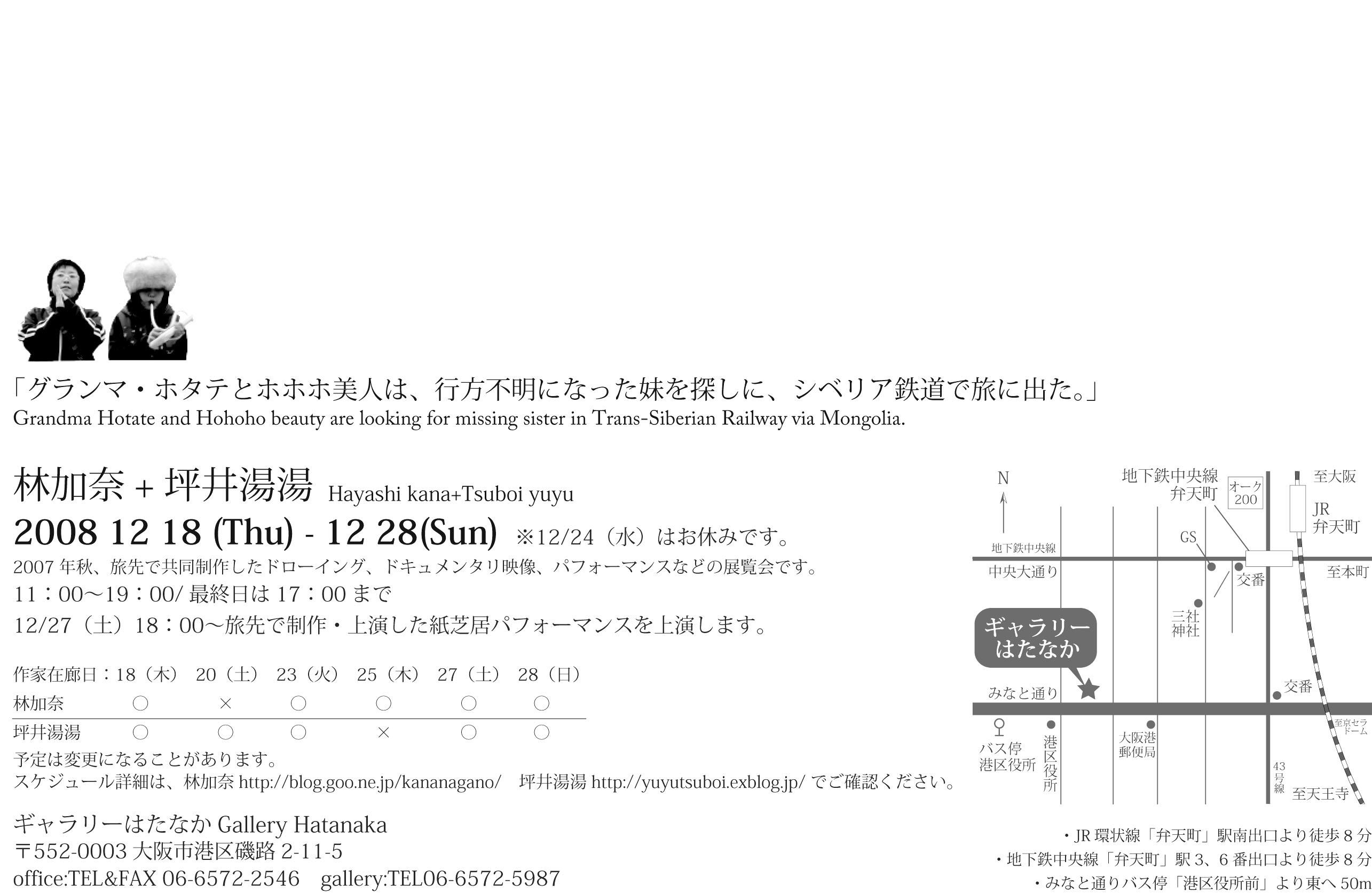 展覧会のお知らせ Information_e0155231_23442968.jpg