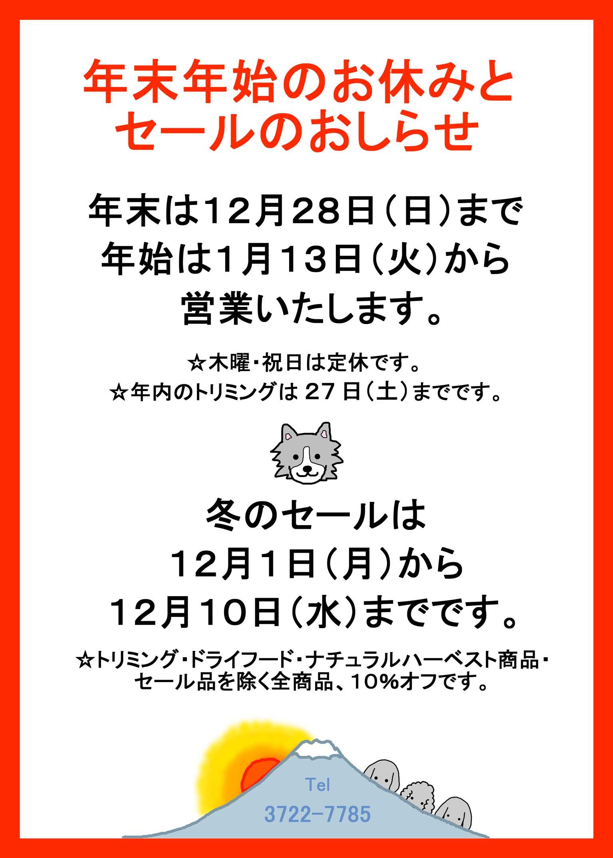 冬のセールとお正月休みのおしらせ_f0098338_19185644.jpg