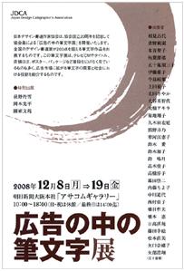 「広告の中の筆文字展」に参加します。_c0141944_2259067.jpg