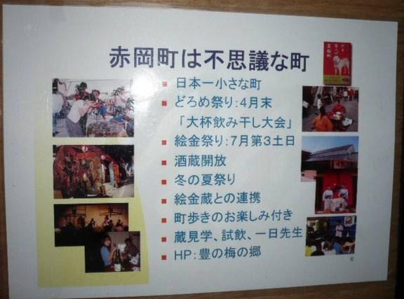 高知 赤岡 高木酒造さん つづき_f0193752_2122465.jpg