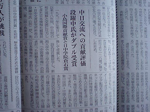 段躍中W受賞 華僑報が報道_d0027795_1265746.jpg