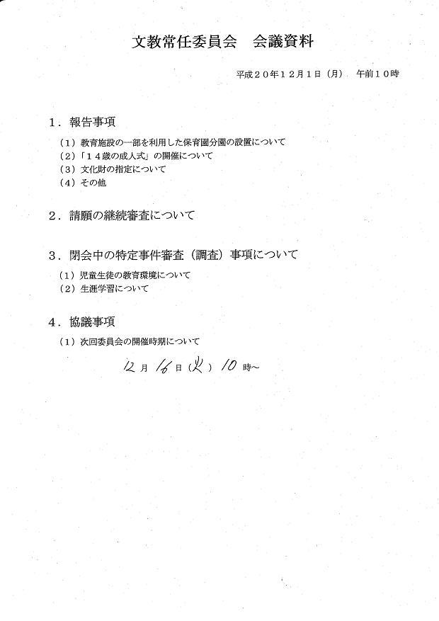 12月1日文教常任委員会_c0092197_11491879.jpg