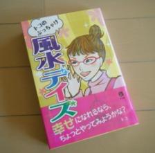 本が出版されました♪_c0139321_11473464.jpg