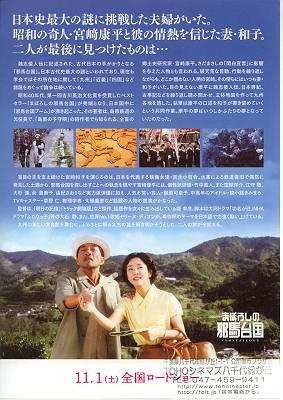 「まぼろしの邪馬台国」を観る_d0065324_1957733.jpg
