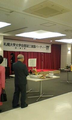 札幌大学竣工式_c0177936_20525890.jpg