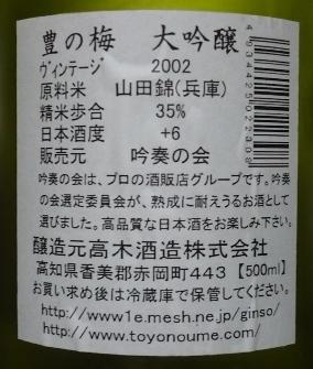 本日の一献 《12月1日》 酒蔵めぐり連動企画! 高木酒造 『金蔵』_f0193752_051967.jpg