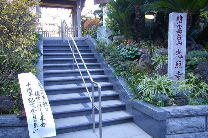 台峯トラスト、鎌倉市に緑地積立金全額の1千3百万円寄付_c0014967_16325559.jpg