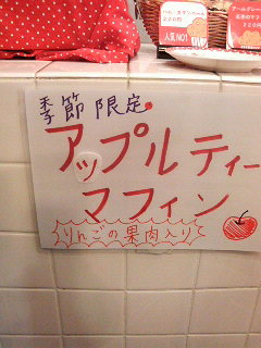 新マフィンリンゴ!?_a0075684_22153171.jpg