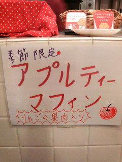 新マフィンリンゴ!?_a0075684_22153189.jpg