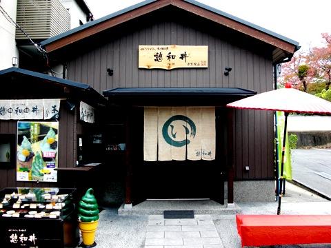 京都・宇治 はんなりかふぇ・京の飴工房 【憩和井 iwai 平等院店】