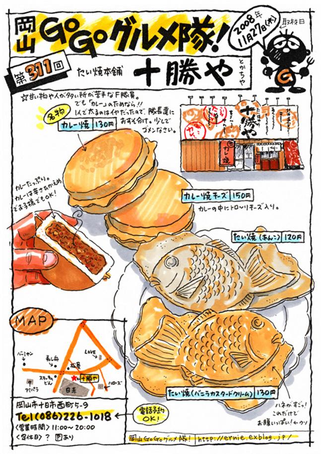 たい焼き本舗・十勝や_d0118987_22212778.jpg