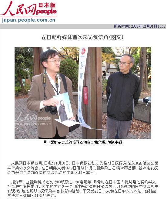 第68回星期日漢語角開催写真 人民網日本版に掲載_d0027795_1115314.jpg