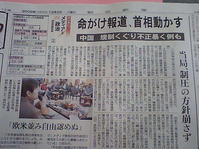 本日の朝日新聞_d0027795_901120.jpg