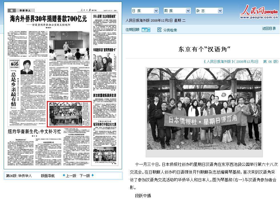 第68回漢語角 人民日報(海外版)に登場_d0027795_9232263.jpg