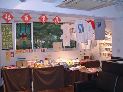 福福百貨展 vol.1[happy](2005)のようす_f0106626_13484110.jpg