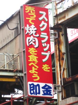 ●スクラップを売って焼肉を食べよう!_a0033733_10354786.jpg