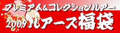 円高還元!!2009 ルアーズ 福袋発売!! ルアー・タックルセット福袋【カジキ マグロ トローリング】_f0009039_1374185.jpg