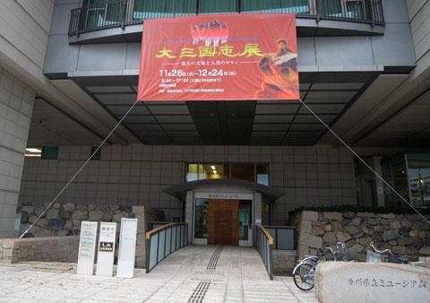 「大三国志展」四国展、高松にて開催中!_b0145843_0451710.jpg
