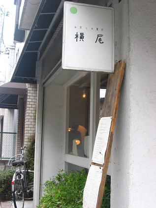 吉祥寺なごみカフェ~ 横尾_d0128268_7332914.jpg