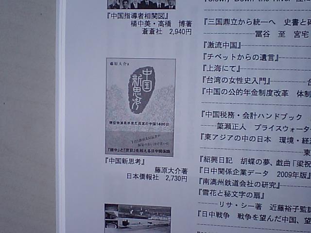 『中国新思考』 『東亜』12月号で紹介_d0027795_11164213.jpg