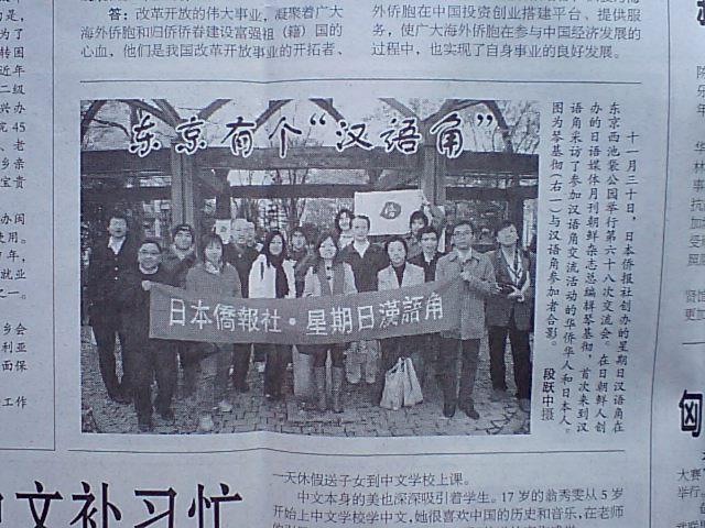 12月2日付の人民日報(海外版)掲載紙 届きました_d0027795_1258571.jpg