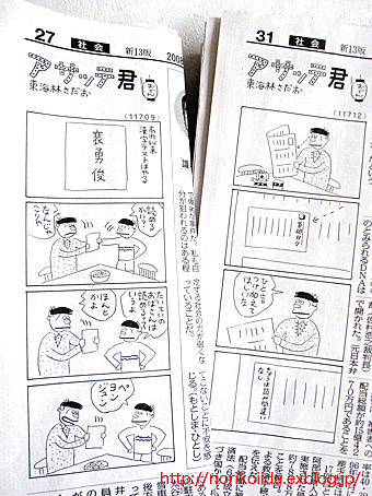 毎日新聞11/24☆東海林さだおの「...