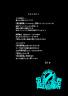 海月さん作「退治屋稼業『ジャンクス外伝/口笛』」が掲載されました☆_c0164365_21351100.jpg